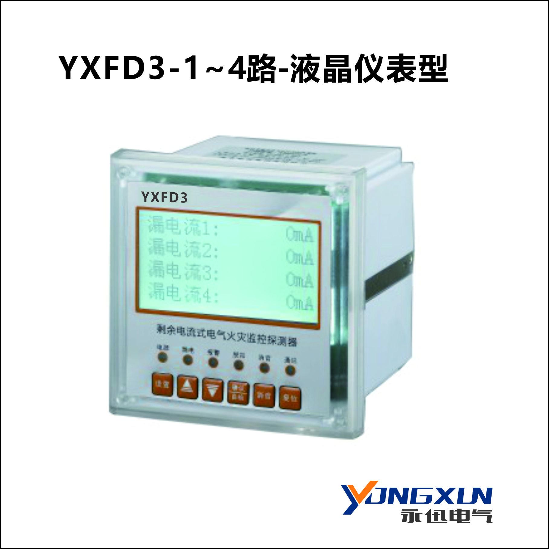 YXFD3-1~4路 液晶仪表型火灾监控探测器