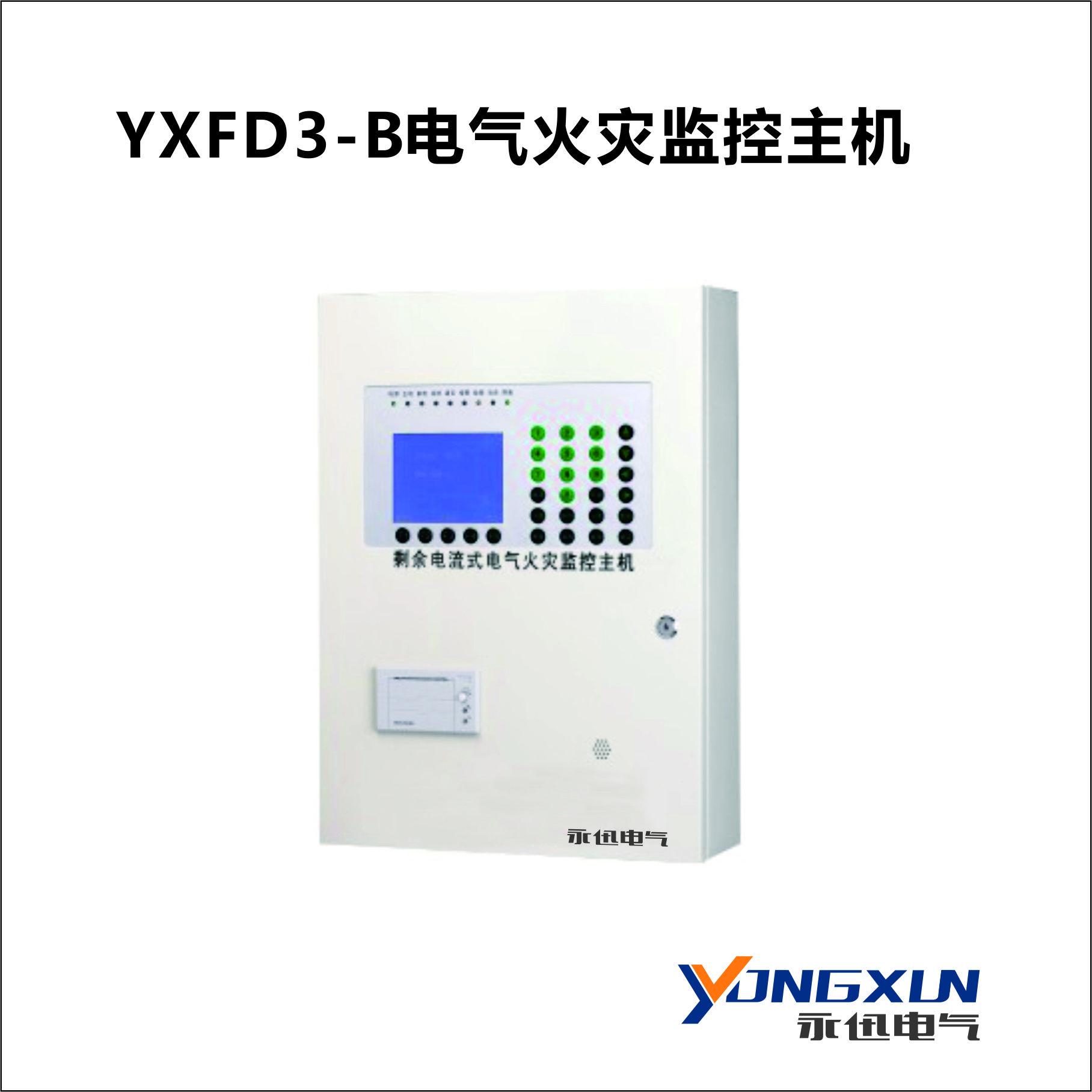 YXFD3-B 电气火灾监控主机