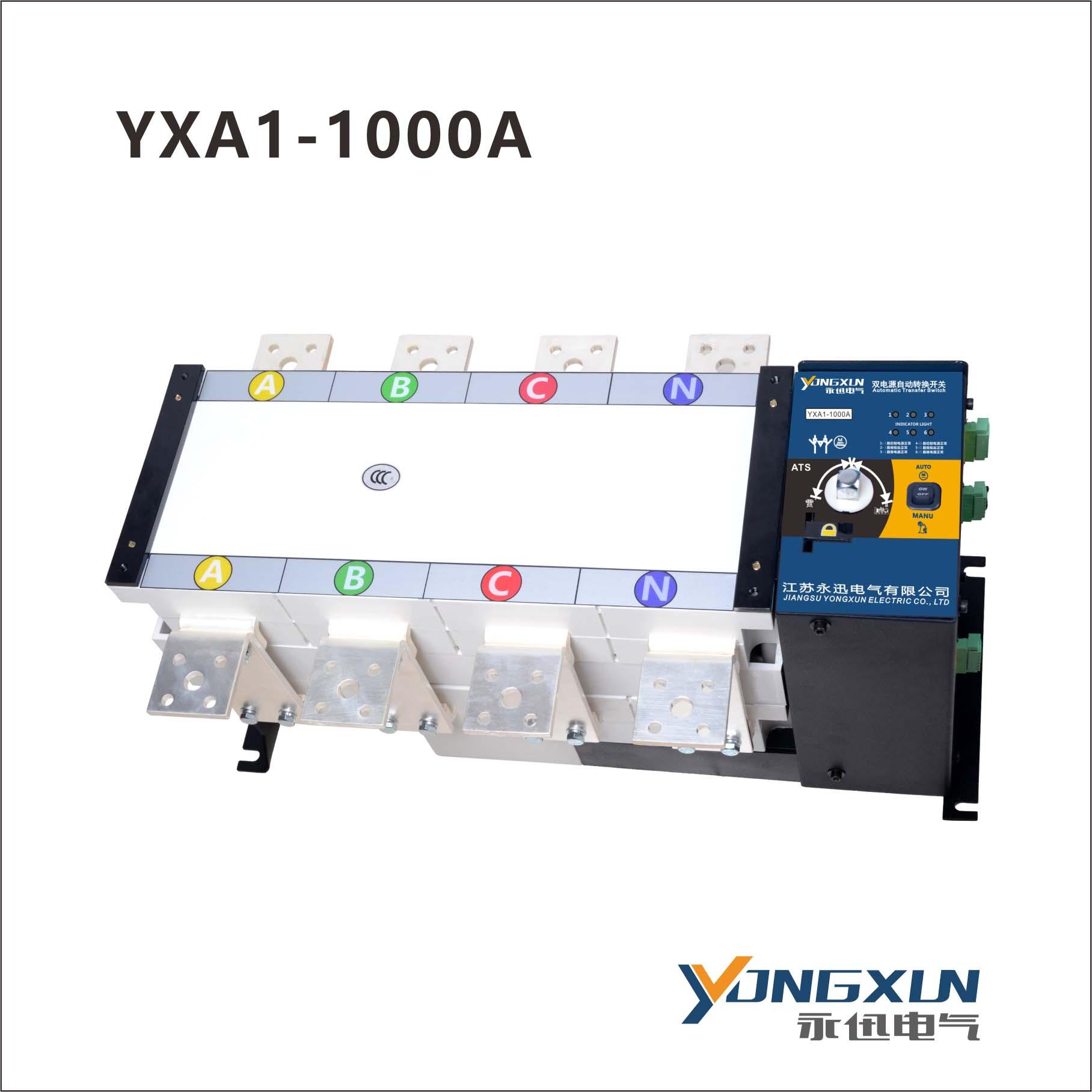 YXA1-1000A双电源自动转换开关