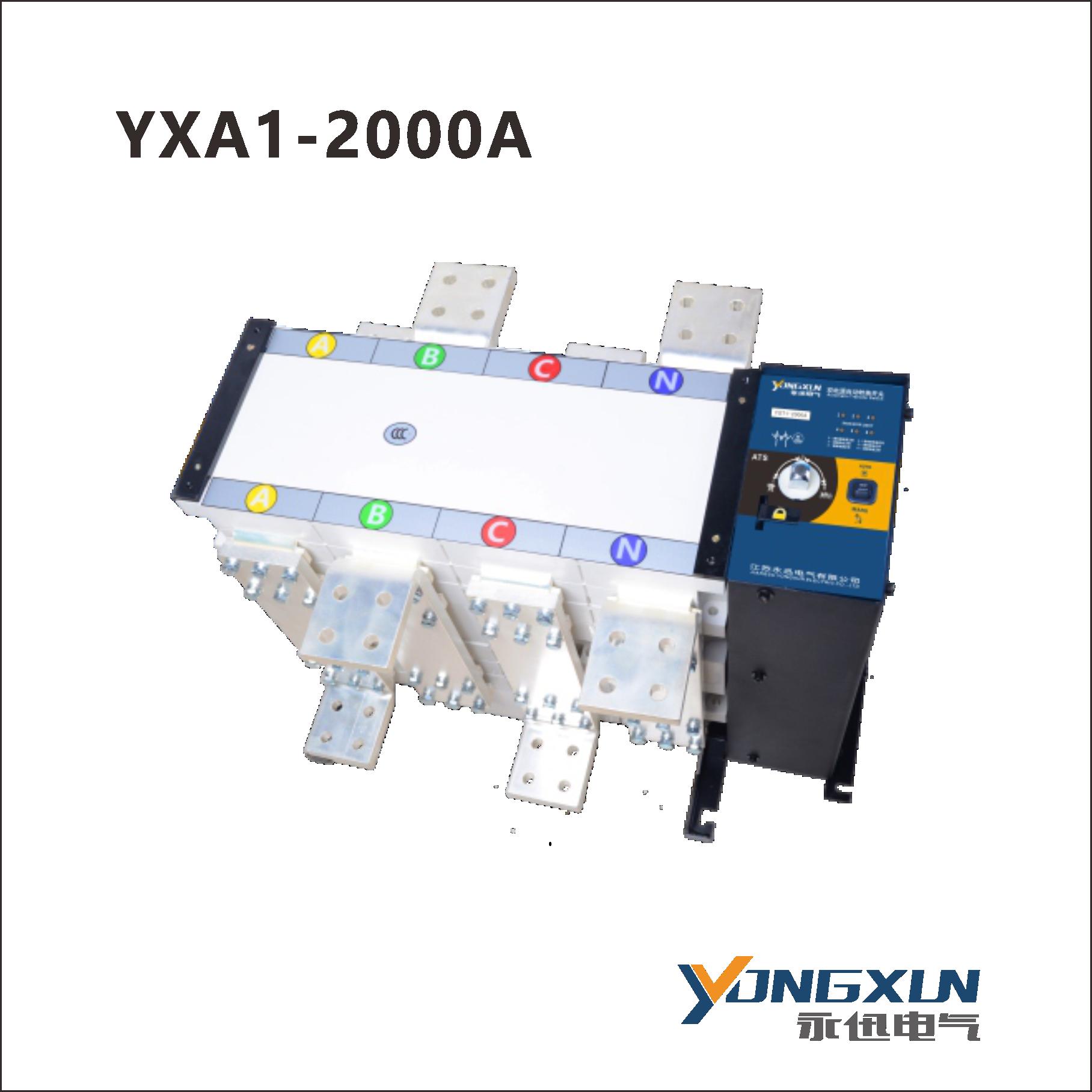 YXA1-2000A双电源自动转换开关