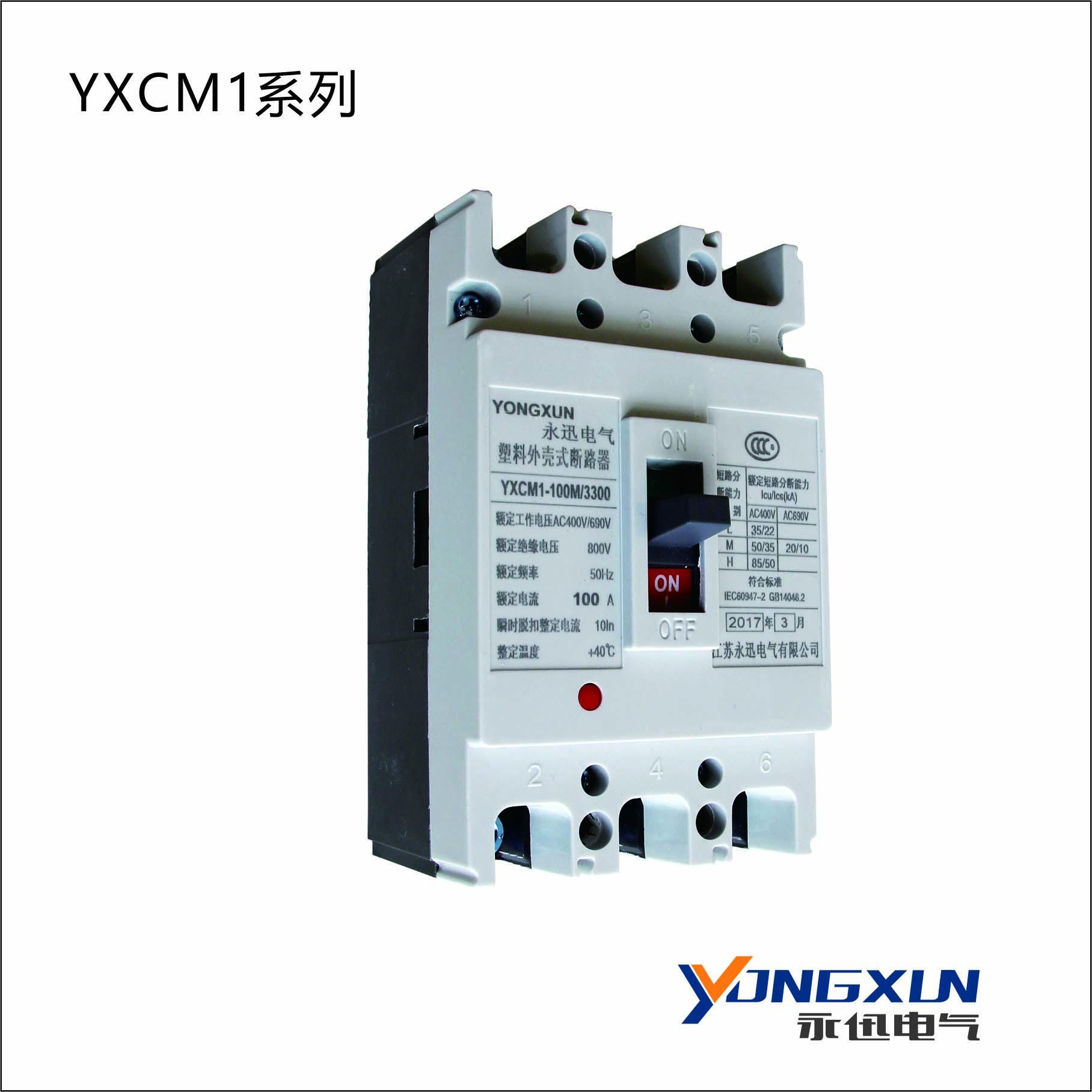 YXCM1-63A/3P 塑壳断路器