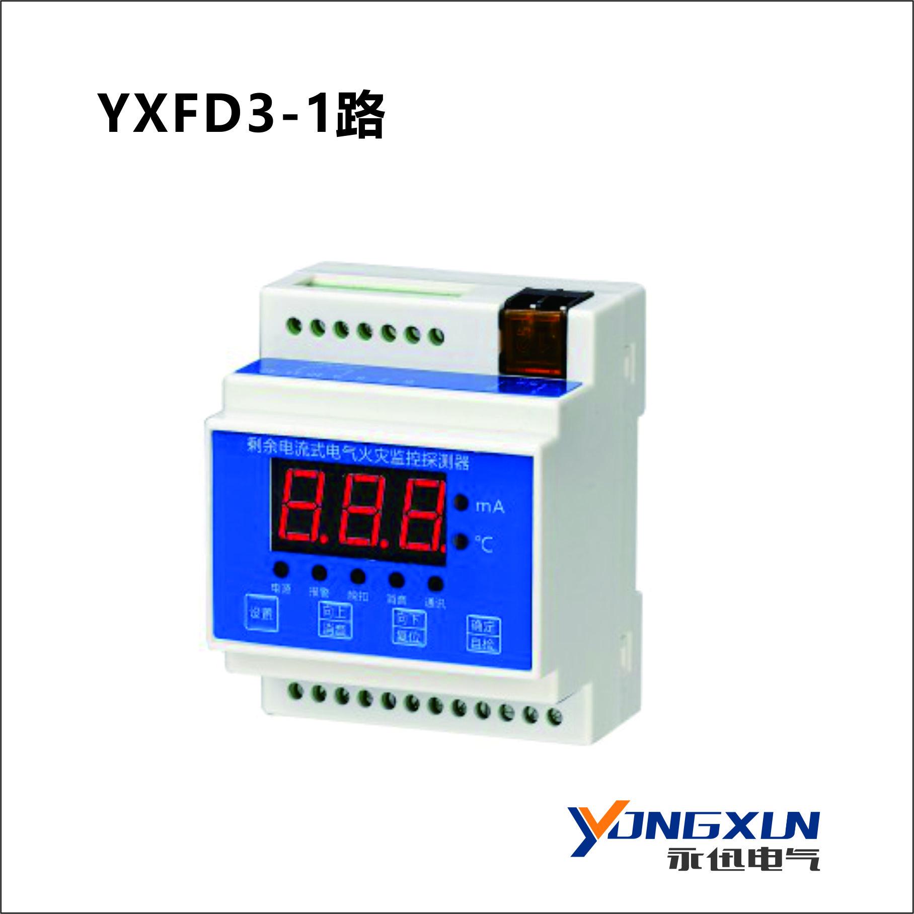 YXFD3-1路数码管型火灾监控探测器