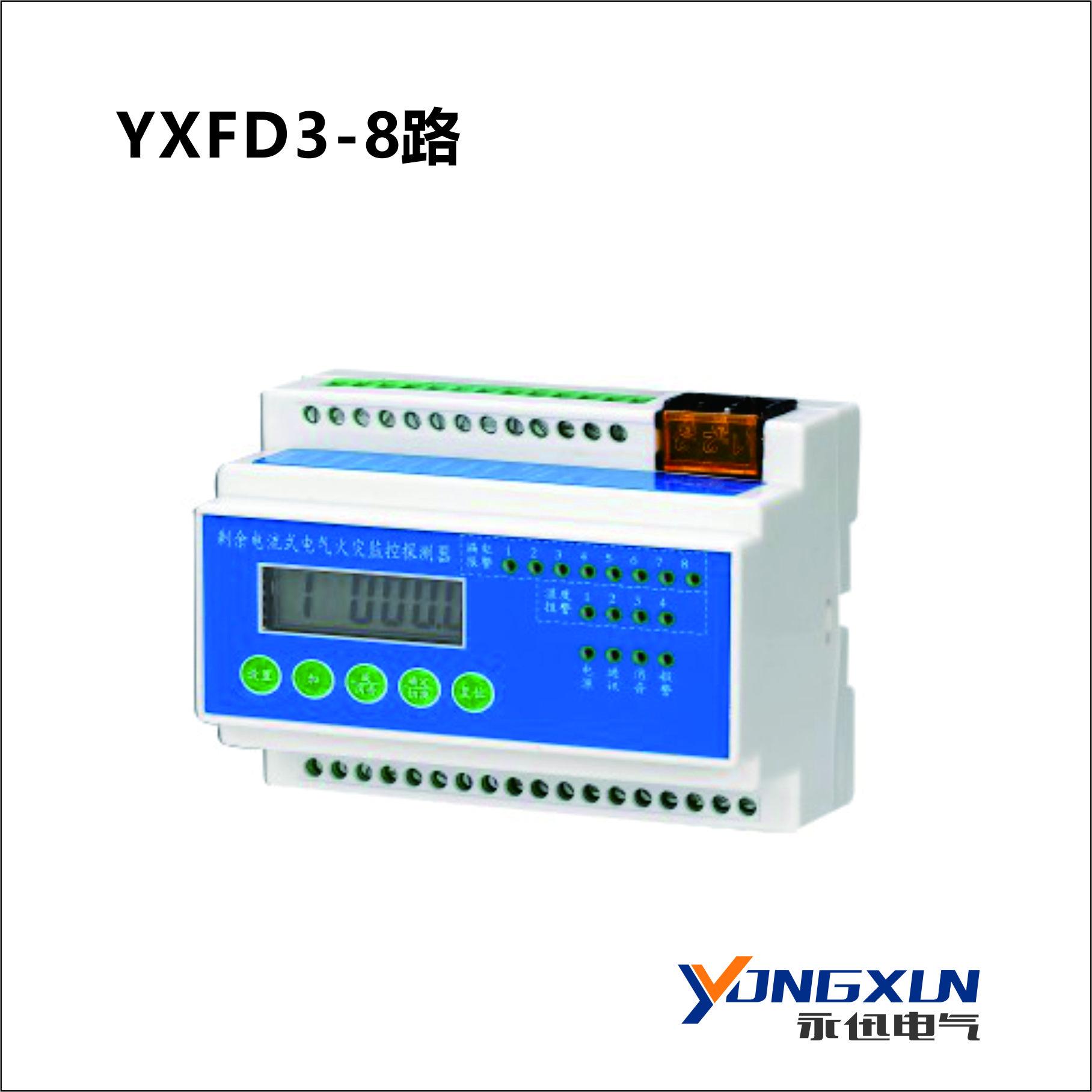 YXFD3-8路数码管型火灾监控探测器