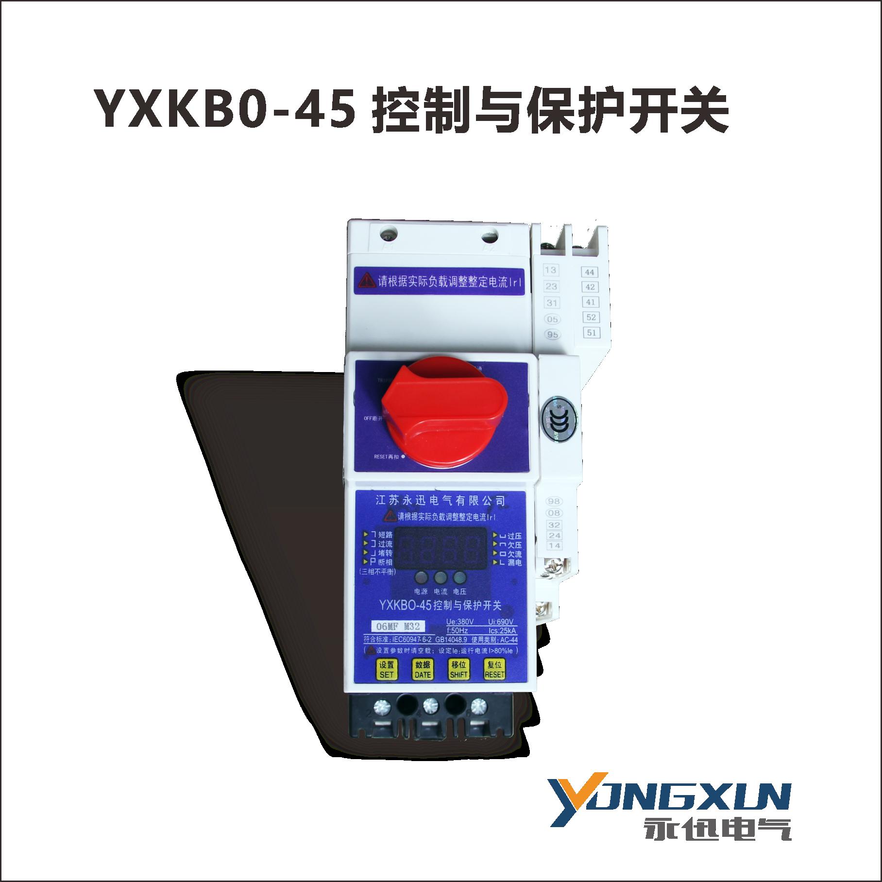 YXKB0-45系列控制与保护开关