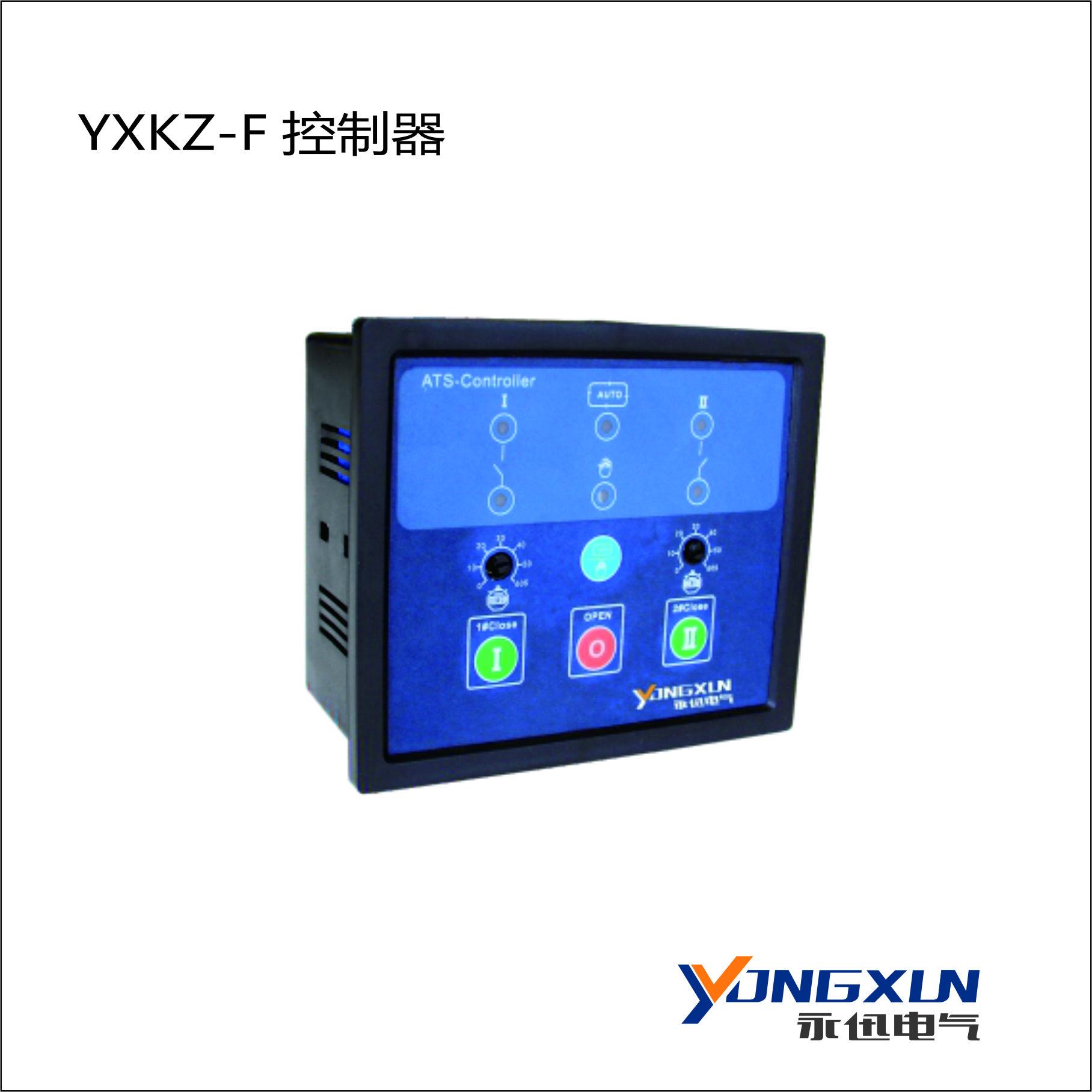 YXKZ-F系列双电源控制器