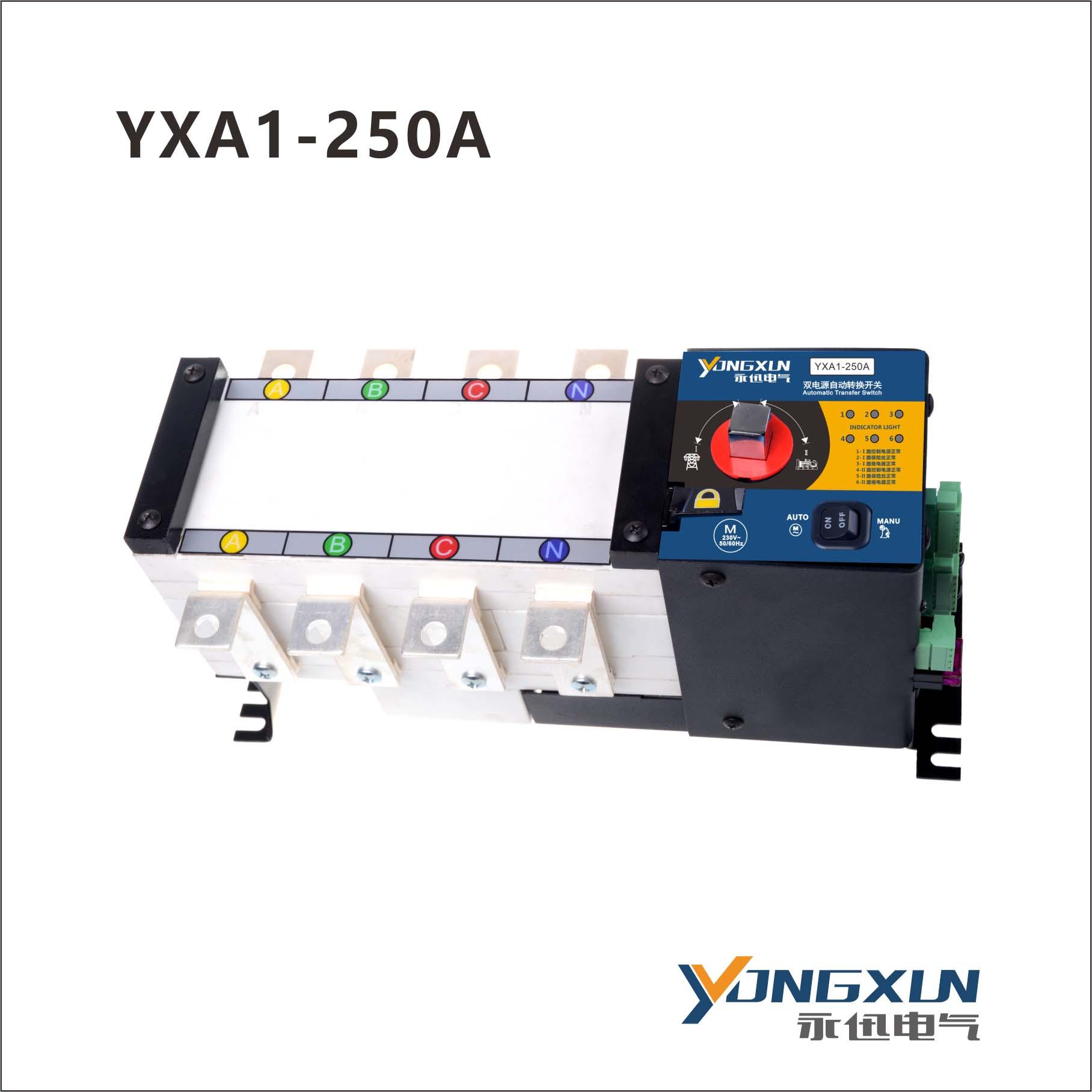 YXA1-250A双电源自动转换开关