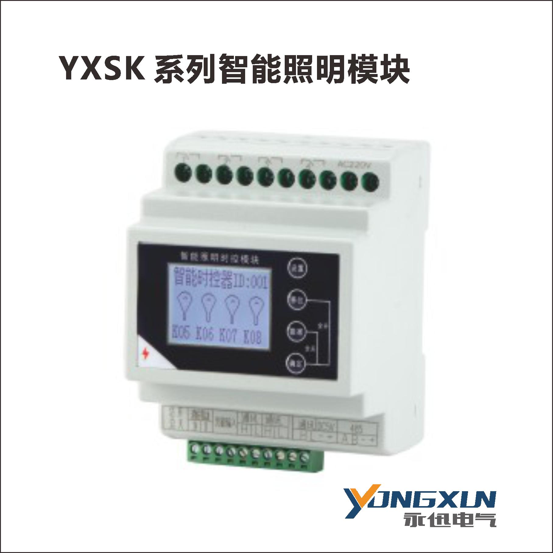 YXSK系列智能照明模块