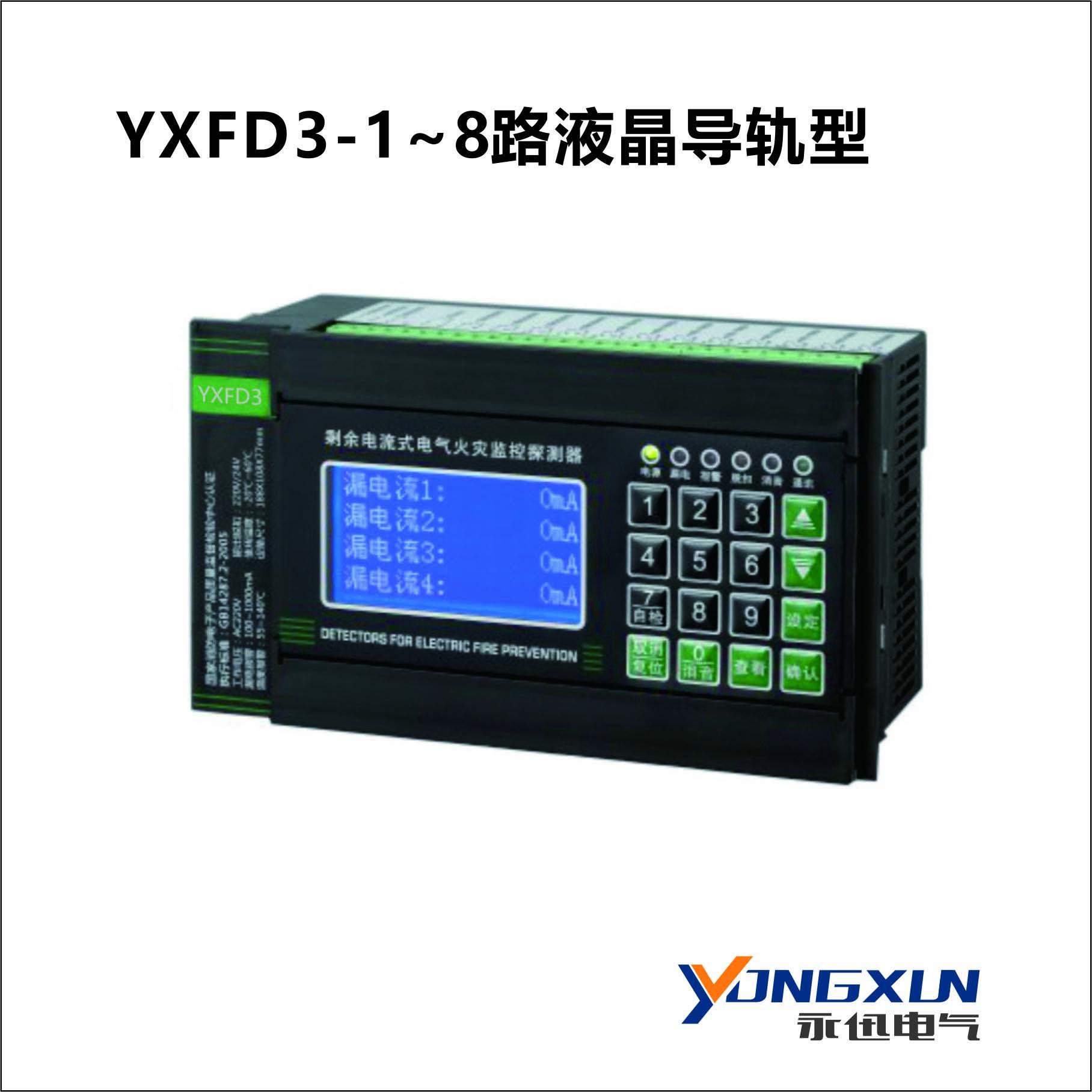 YXFD3--1~8路液晶导轨型