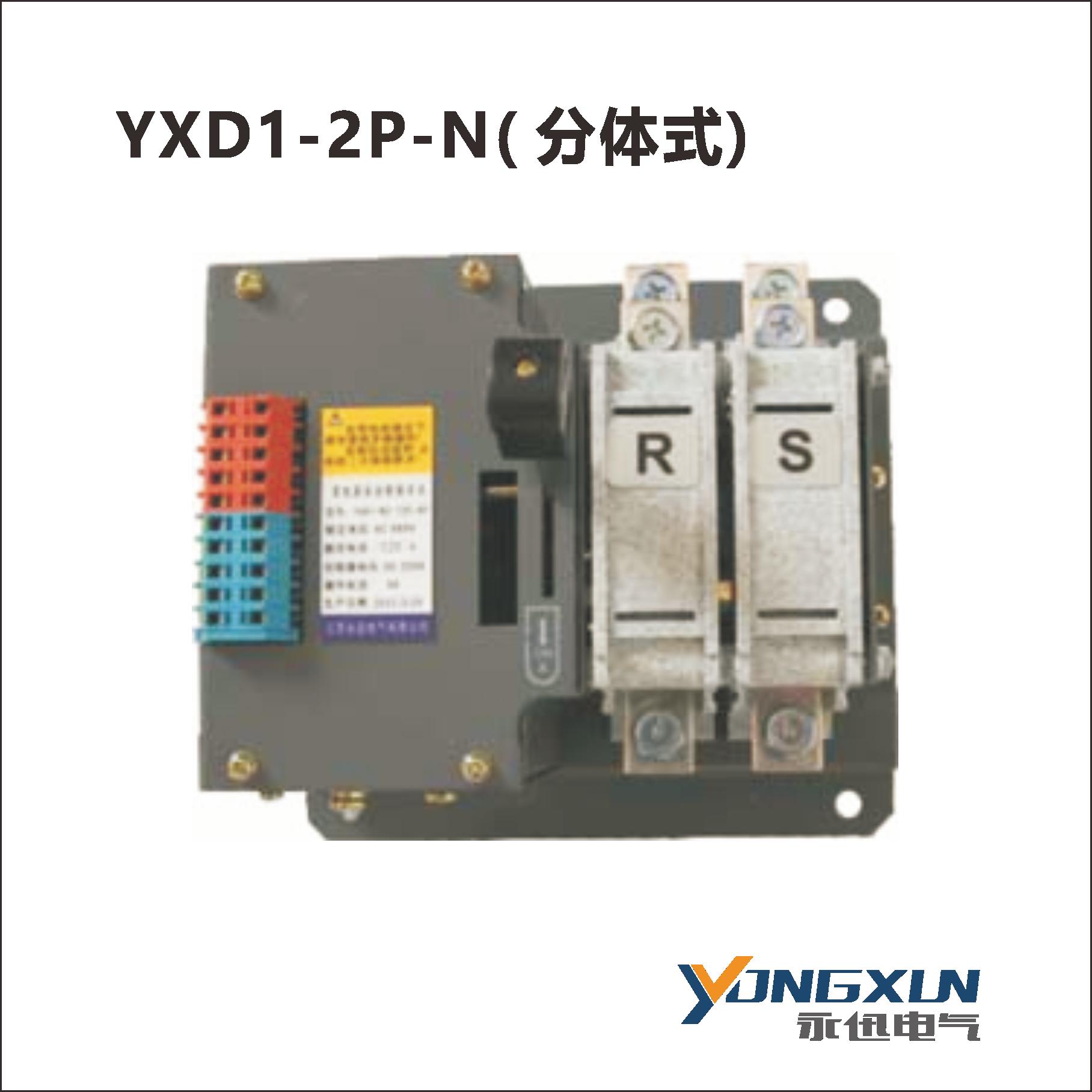 YXD1-N -2P 系列电磁式双电源转换开关
