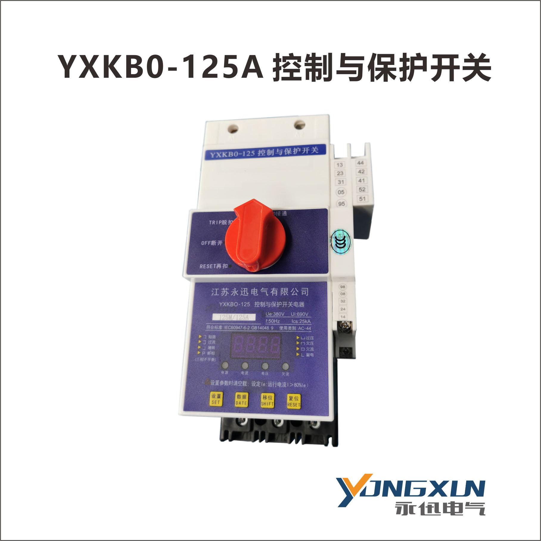 YXKB0-125系列控制与保护开关