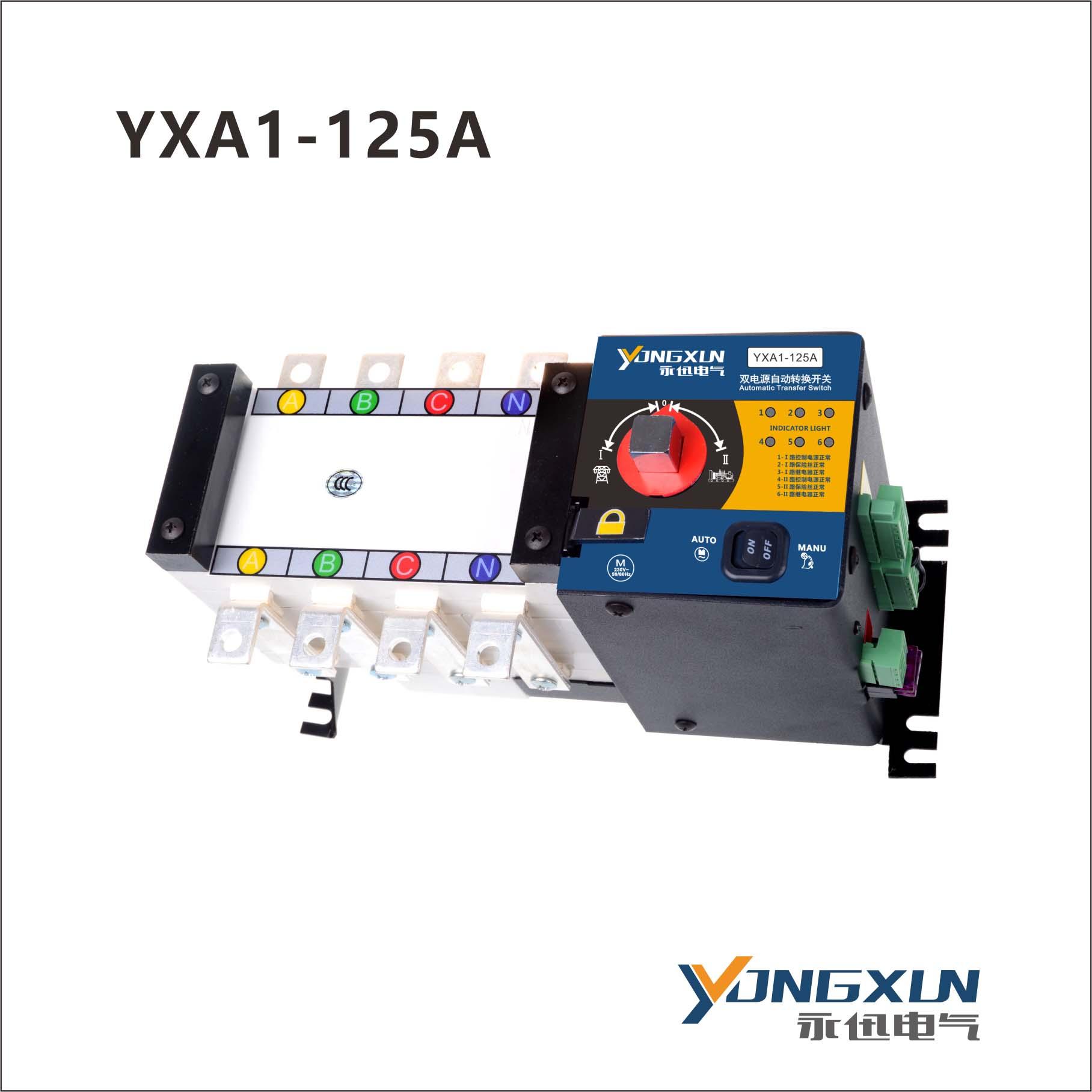 YXA1-125A双电源自动转换开关