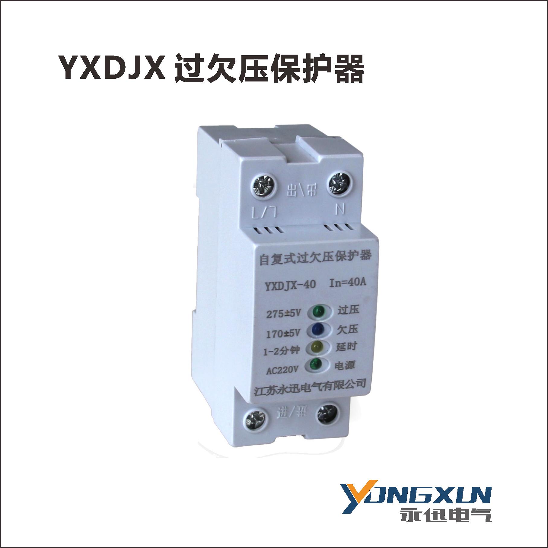 YXDJX-2P系列过欠压保护器