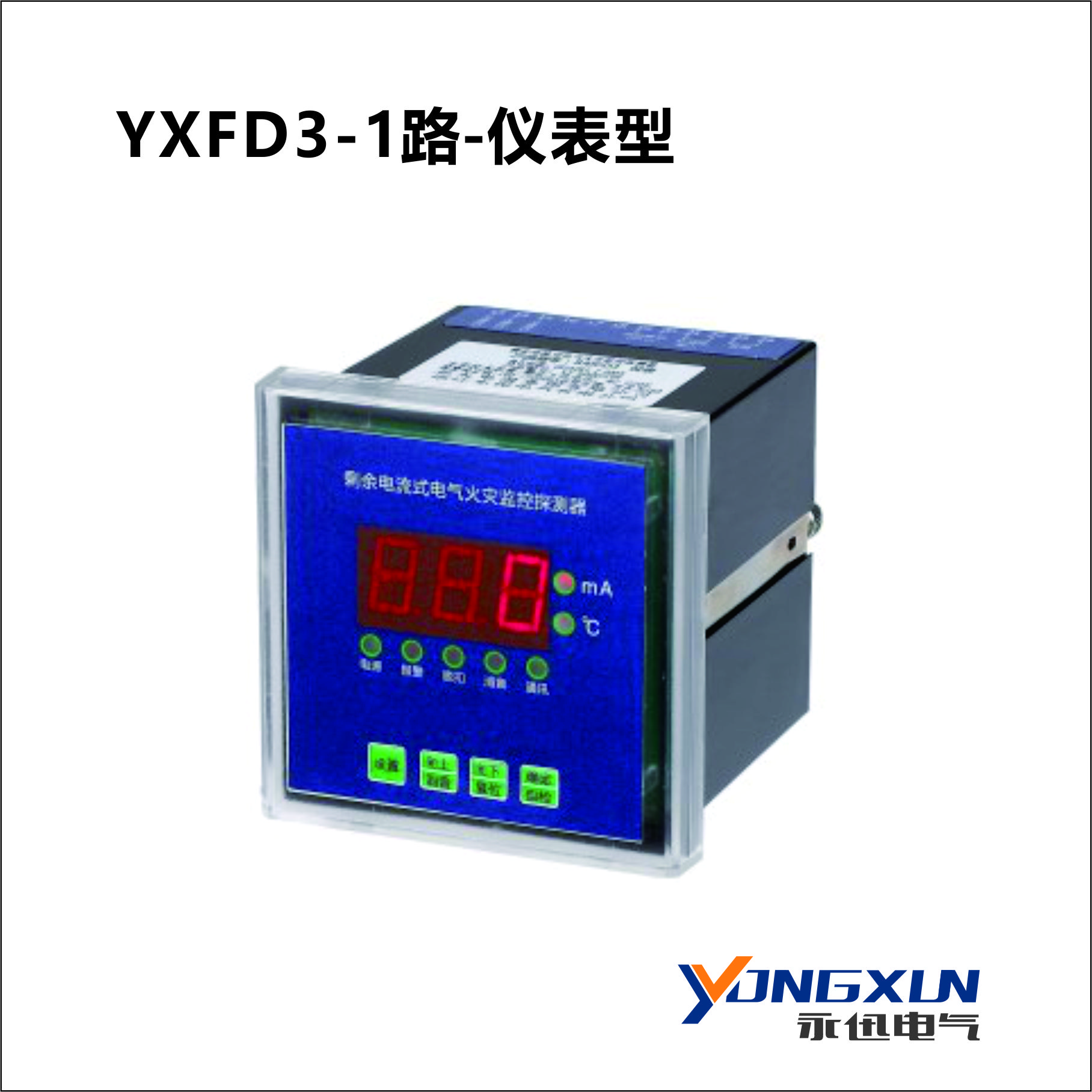 YXFD3-1路数码管仪表型火灾监控探测器