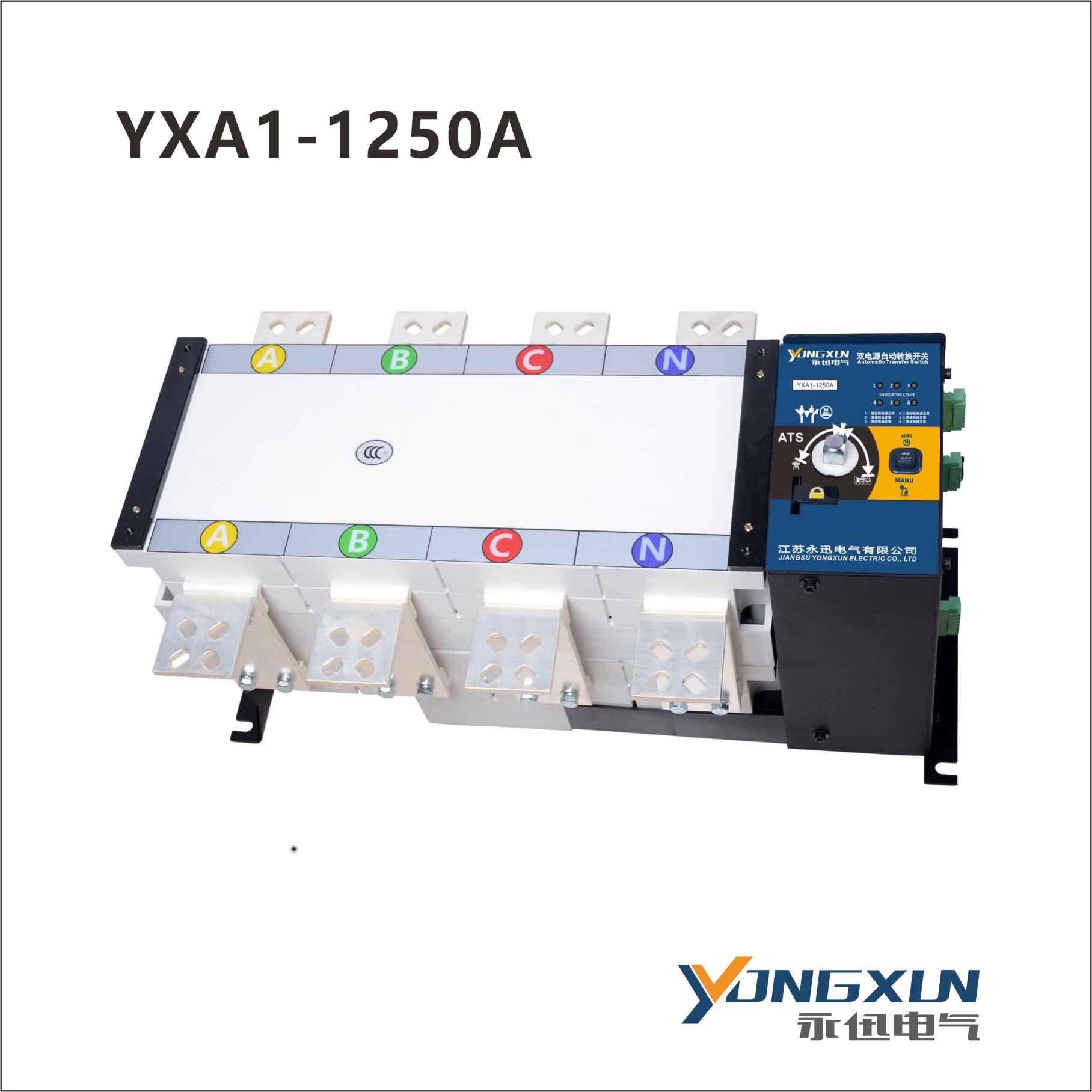 YXA1-1250A双电源自动转换开关